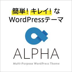 alpha-a-250x250