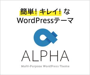 alpha-a-330x250