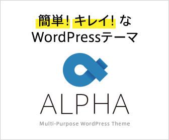 alpha-a-336x280
