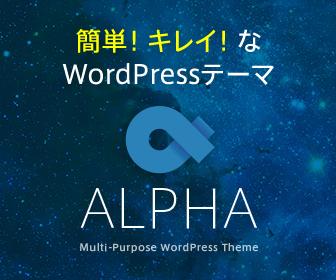 alpha-b-336x280