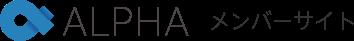 Alphaメンバーサイト